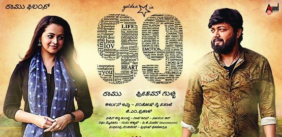 99 Box Office Collection