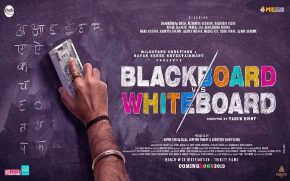 Blackboard vs Whiteboard Box Office Collection