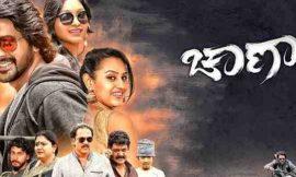 Chanaksha Box Office Collection