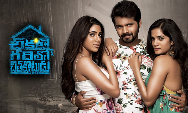 Chikati Gadilo Chithakotudu Box Office Collection