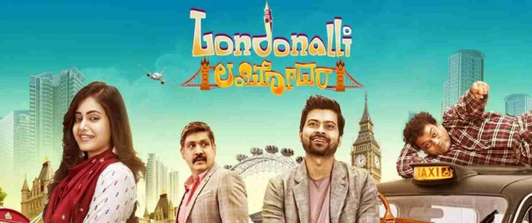 Londonalli Lambodhara Box Office Collection