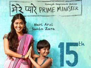 Read more about the article Mere Pyare Prime Minister Box Office Collection