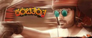 Panchatantra Box Office Collection