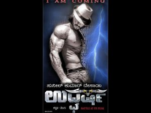 Udgharsha Box Office Collection