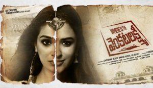 Where is the Venkata Lakshmi Box Office Collection