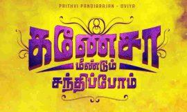 Ganesha Meendum Santhipom Box Office Collection