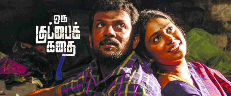 Read more about the article Oru Kuppai Kathai Box Office Collection