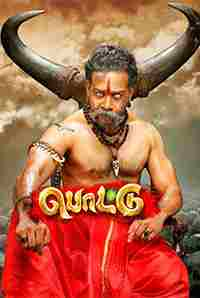 Pottu Box Office Collection