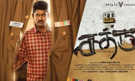Sathru Box Office Collections