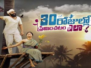 Anchor Pradeep Machiraju's 30 Rojullo Preminchadam Ela Movie Box Office Collection